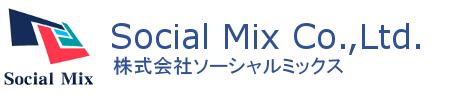 株式会社ソーシャルミックス