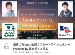 20191212集客の7step大公開セミナー