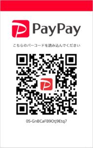 SMix PayPay 2500円